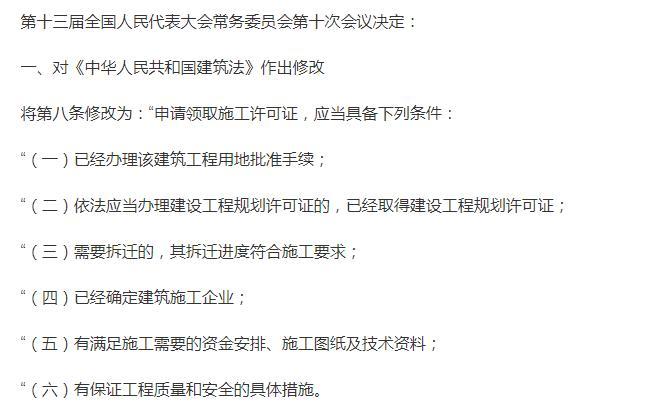 全国人民代表大会常务委员会关于修改《中华人民共和国建筑法》等 八部法律的决定
