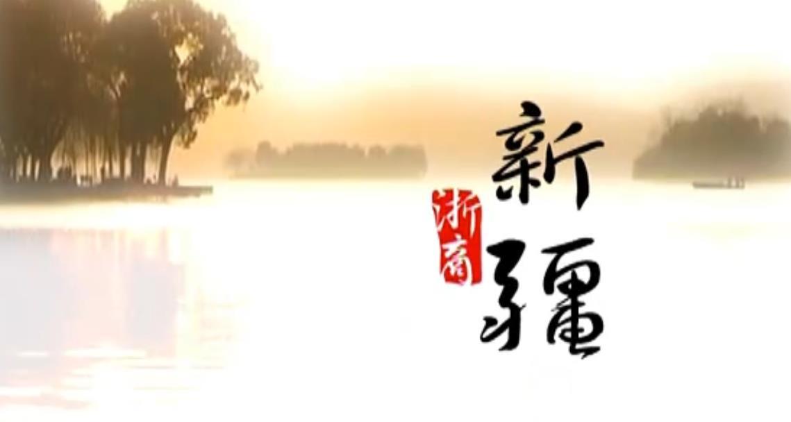新疆浙商十年