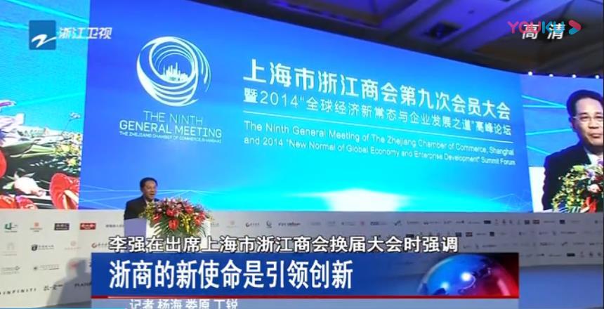 李强在出席上海市浙江商会换届大会时强调:浙商的新使命是引领创新[浙江新闻联播]