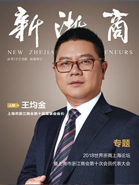 浙商杂志1