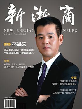 浙商杂志3