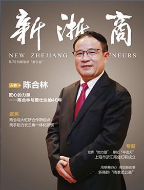 浙商杂志2