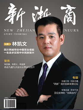 浙商杂志4