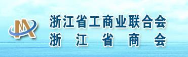 浙江省工商联合会