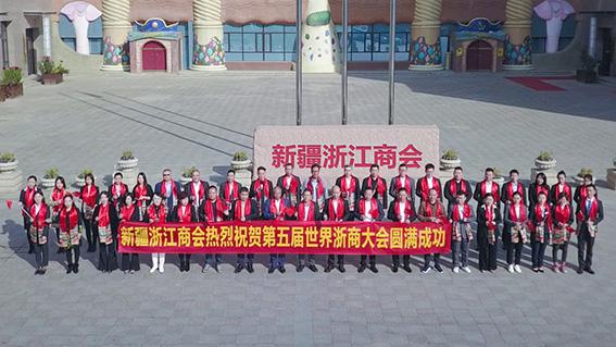 新疆浙商歌唱祖国