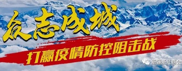【新疆浙商在行动】 新疆浙江商会为打赢疫情防控阻击战贡献力量!