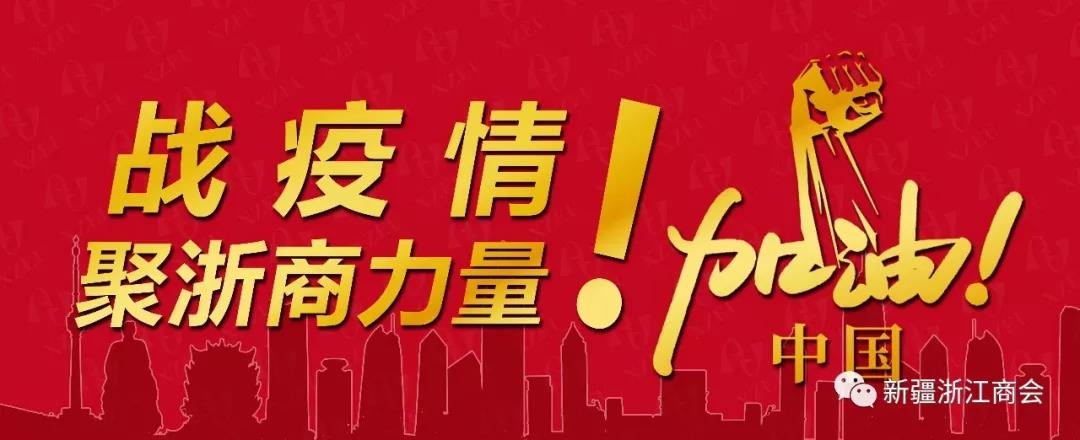 新疆浙江商会向阿克苏地区红十字会捐赠50万元