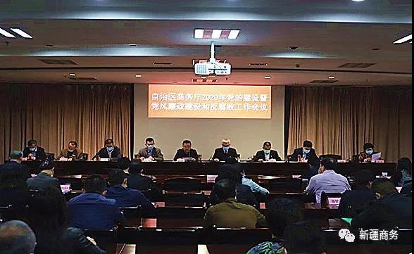 新疆浙江商会参加自治区商务厅2020年党的建设暨党风廉政建设和反腐败工作会议